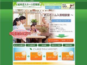 福岡老人ホーム情報館|那珂川市商工会 ももちゃんネット