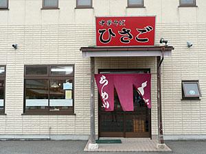 ひさご|那珂川市商工会 ももちゃんネット