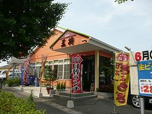 餃子の王将 那珂川店|那珂川市商工会 ももちゃんネット