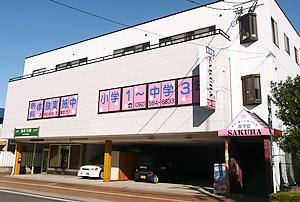 進学塾SAKURA|那珂川市商工会 ももちゃんネット