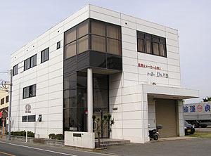 株式会社 東洋三和フレックス|那珂川市商工会 ももちゃんネット