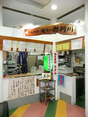 うどんの店麺や那珂川|那珂川市商工会 ももちゃんネット