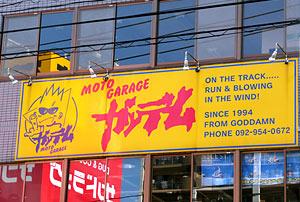モトガレージガッデム|那珂川市商工会 ももちゃんネット