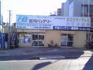 平田バッテリー機器株式会社|那珂川市商工会 ももちゃんネット