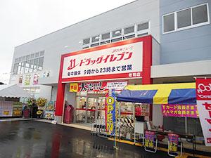 JR九州ドラッグイレブン(株)|那珂川市商工会 ももちゃんネット
