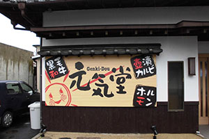 焼肉 元気堂|那珂川市商工会 ももちゃんネット