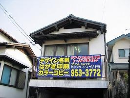 ポップオフィスイハラ|那珂川市商工会 ももちゃんネット