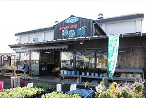 JA筑紫 ゆめ畑 那珂川店|那珂川市商工会 ももちゃんネット