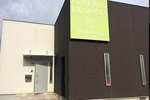 みらいホーム株式会社|那珂川市商工会 ももちゃんネット