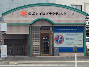のぶカイロプラクティック|那珂川市商工会 ももちゃんネット