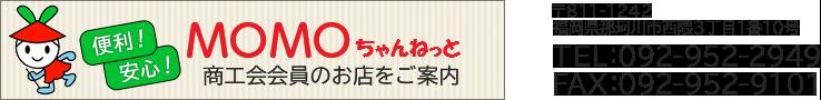MOMOちゃんねっと 那珂川市商工会 商工会会員のお店