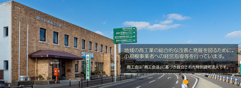 福岡県那珂川市 那珂川市商工会