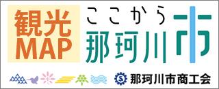 福岡県那珂川市 観光MAP 観光情報