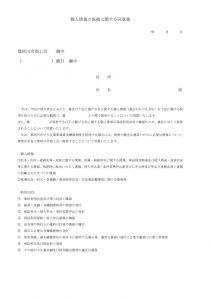 那珂川個人情報の同意書(銀行)のサムネイル