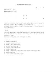 那珂川個人情報の同意書(協会)のサムネイル