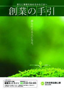 sougyou_tebiki_180702のサムネイル