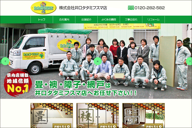 (株)井口タタミフスマ店|那珂川市商工会 ももちゃんネット