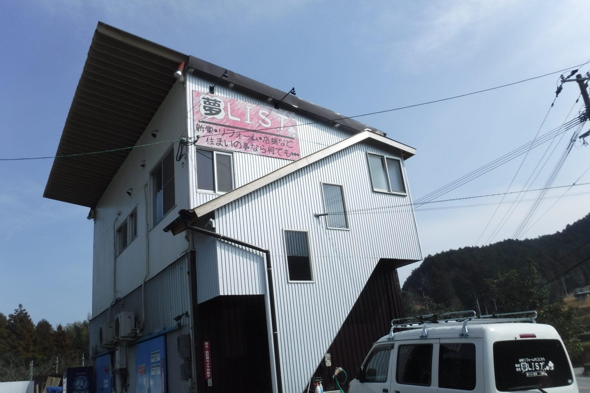 株式会社夢LIST|那珂川市商工会 ももちゃんネット