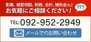 那珂川市商工会 お問い合わせフォーム