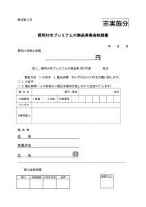 実施要綱様式3(換金依頼書) (003)のサムネイル