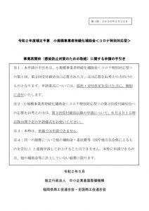 06_持続化補助金<コロナ特別対応型> 事業再開枠に関する申請の手引きのサムネイル