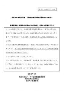 05_持続化補助金<一般型> 事業再開枠に関する申請の手引きのサムネイル