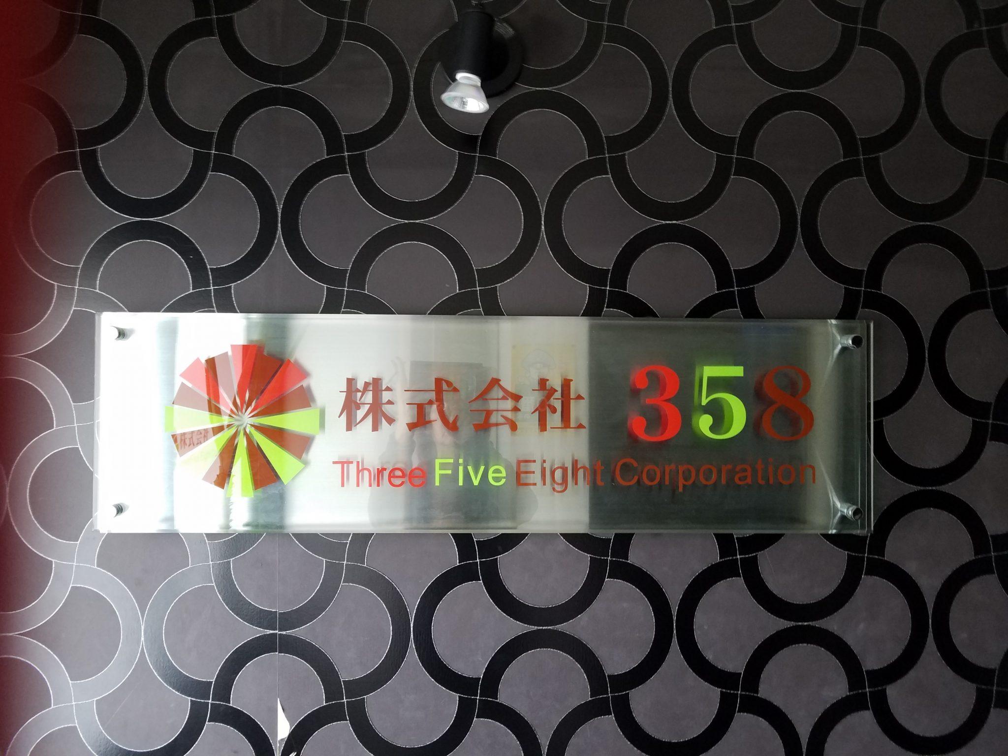 株式会社358|那珂川市商工会 ももちゃんネット