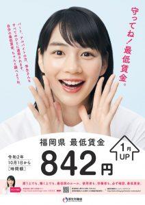 2020福岡最低賃金リーフレットのサムネイル