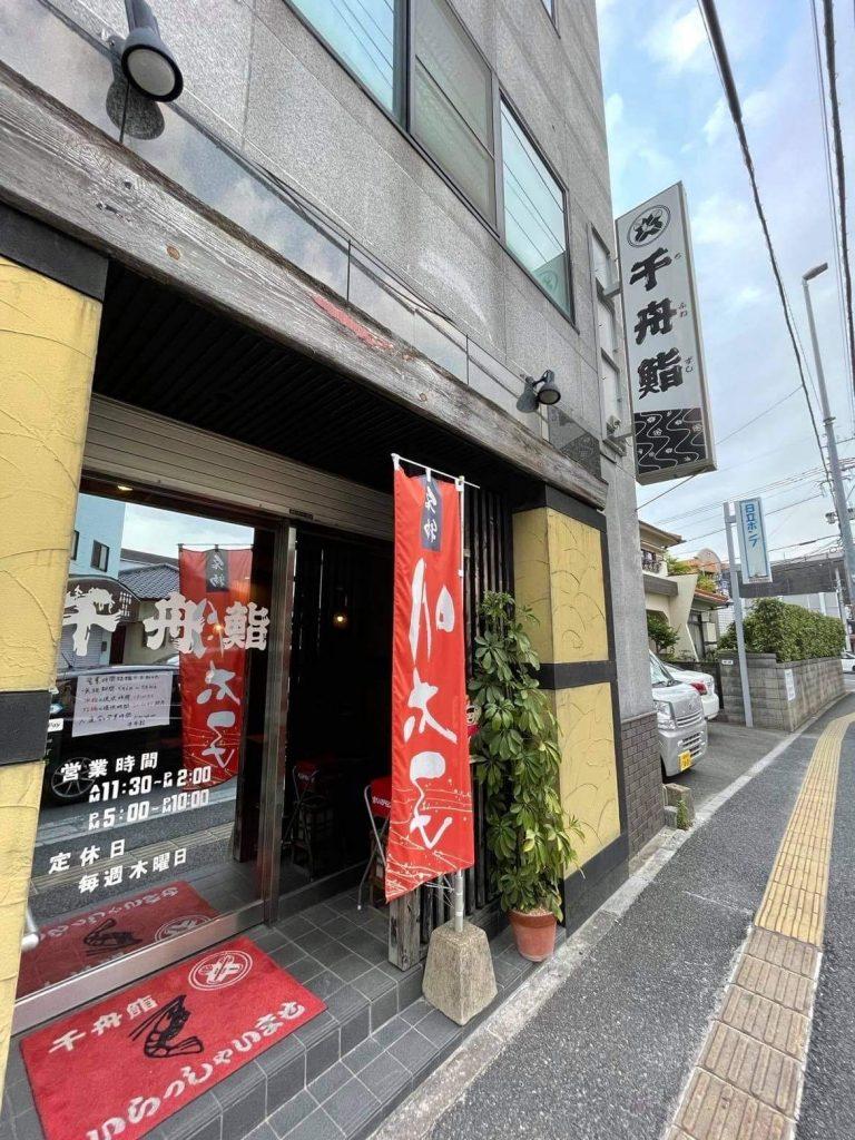 千舟鮨|那珂川市商工会 ももちゃんネット