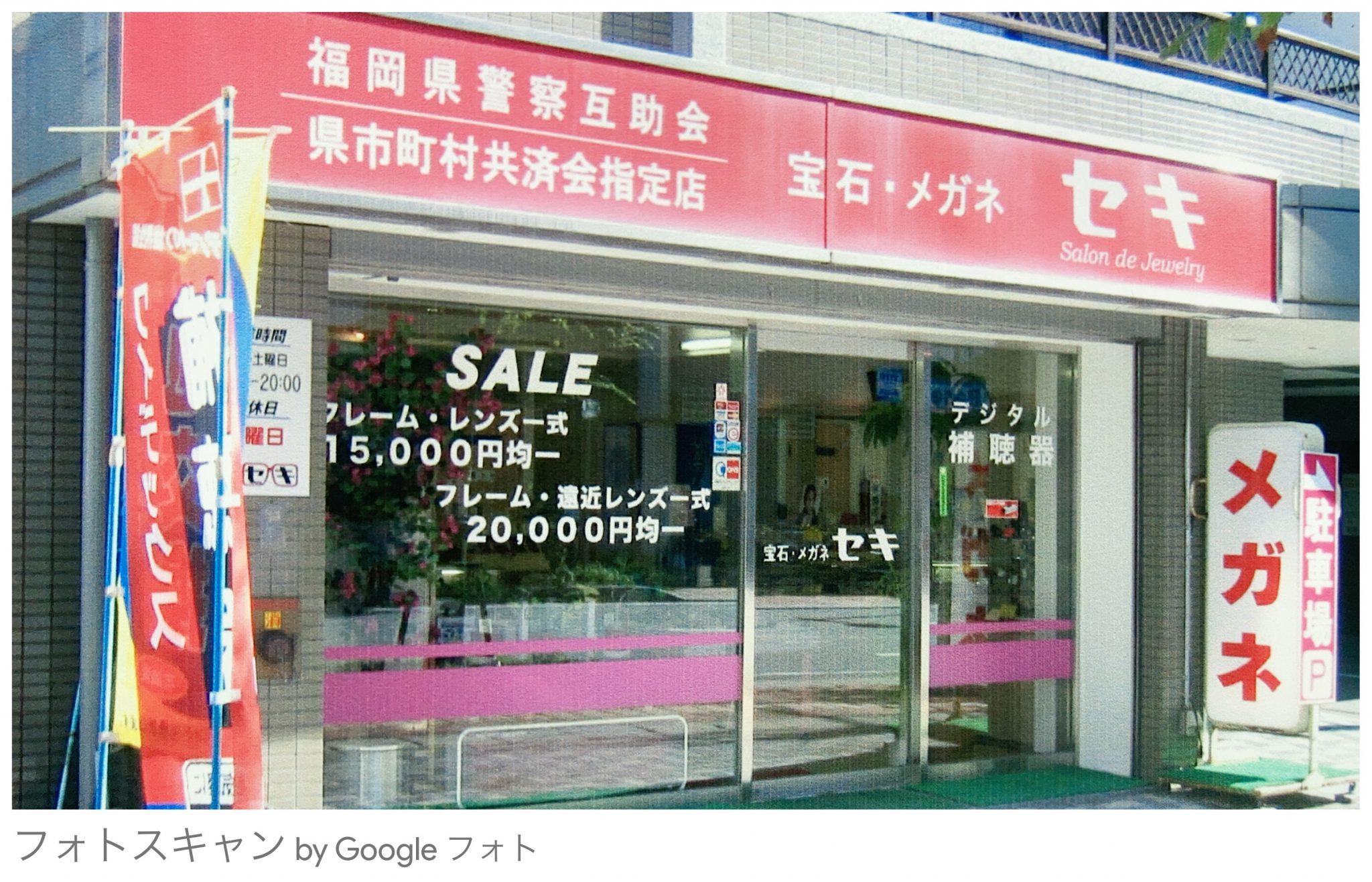 時計・宝石・メガネのセキ|那珂川市商工会 ももちゃんネット
