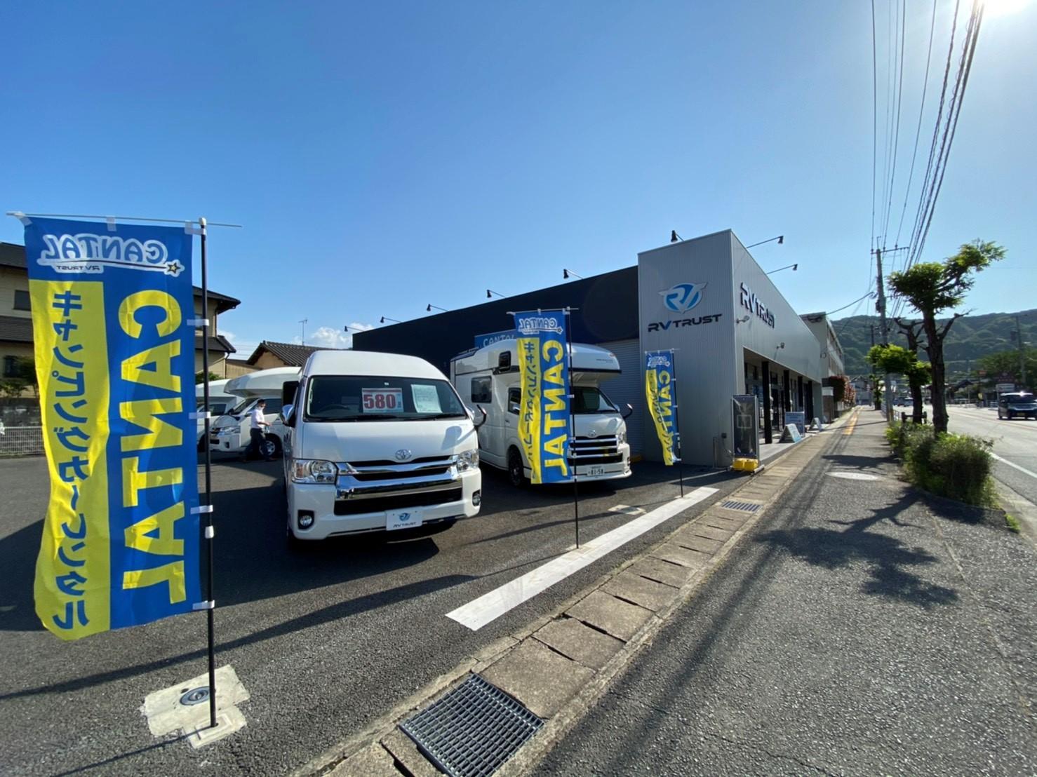 キャンピングカーレンタル『CANTAL那珂川店』|那珂川市商工会 ももちゃんネット