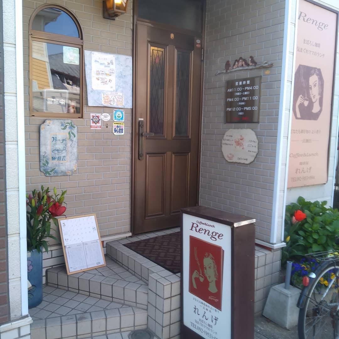 気まぐれママのランチとまぼろし珈琲の店 れんげ 那珂川市商工会 ももちゃんネット