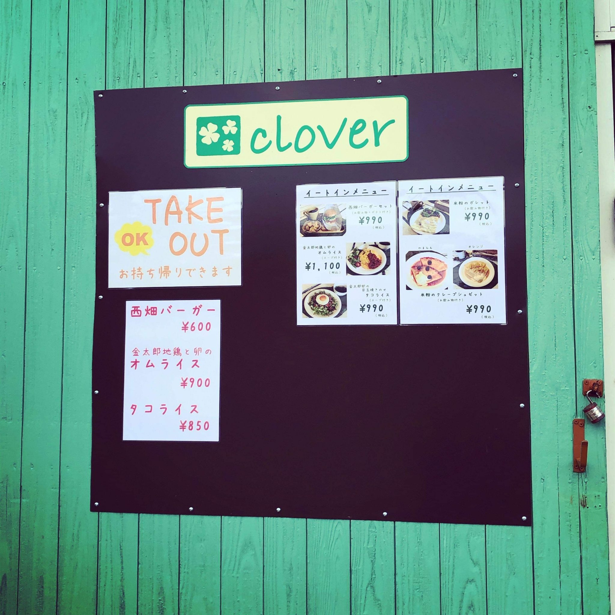clover|那珂川市商工会 ももちゃんネット