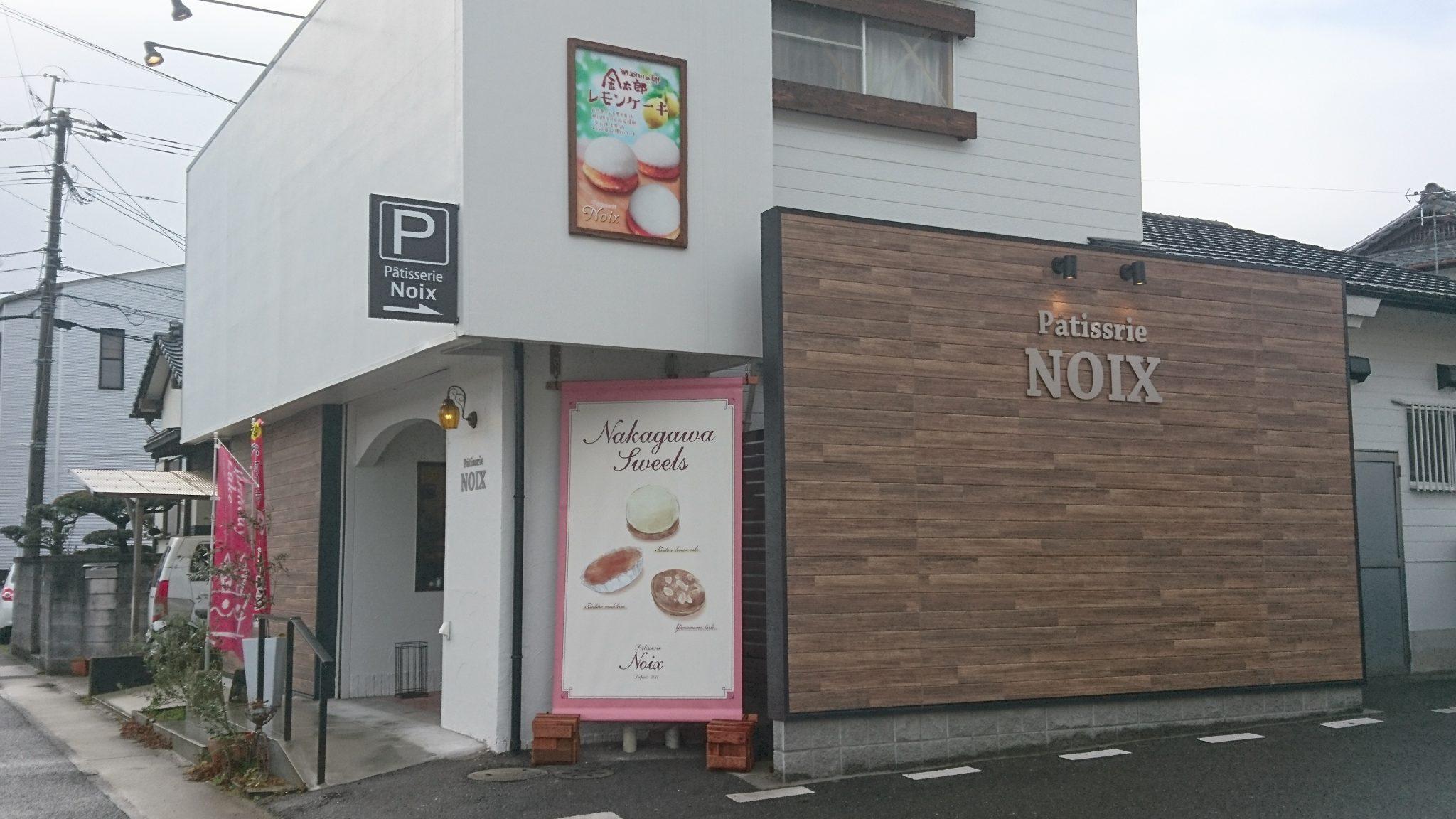 パティスリー ノア Patisserie Noix 那珂川市商工会 ももちゃんネット