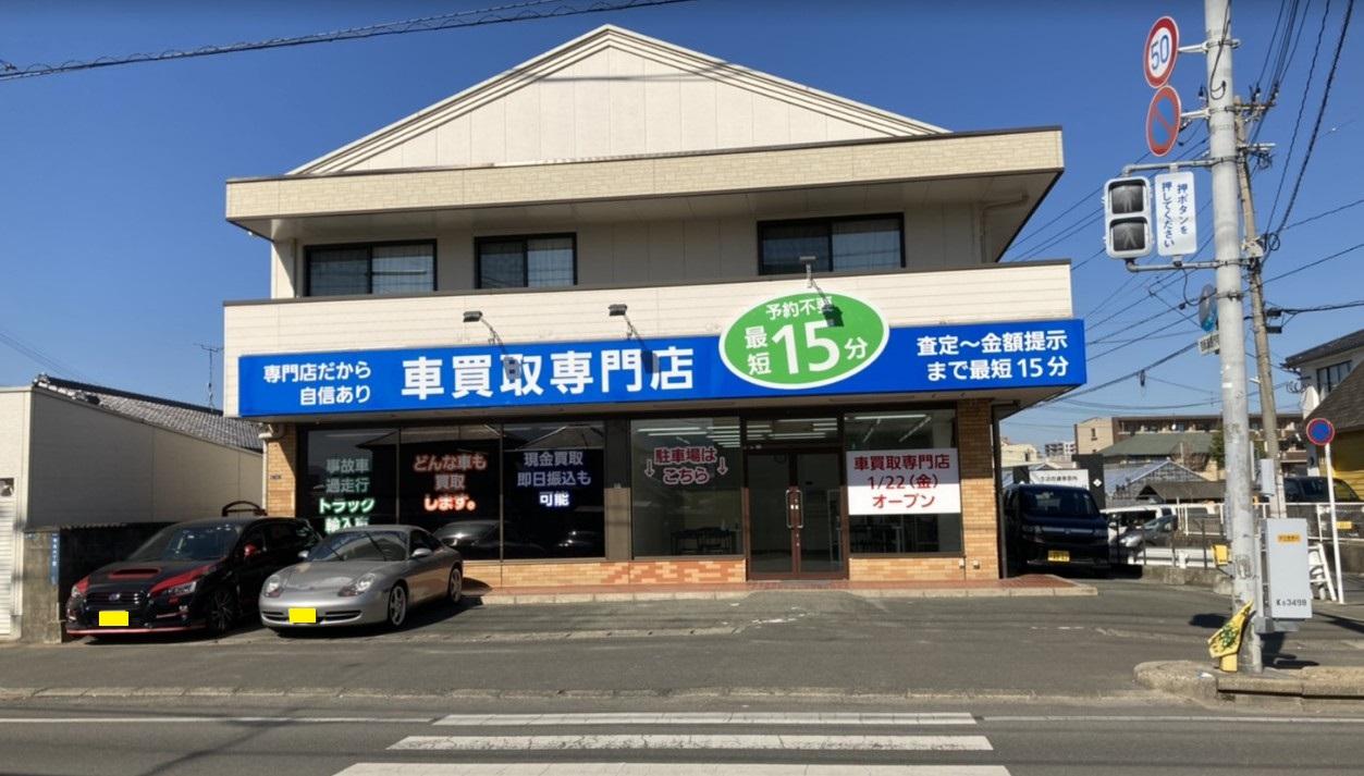 車買取専門店 クリアスペース|那珂川市商工会 ももちゃんネット
