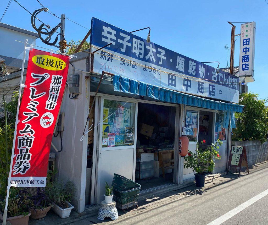 田中商店 那珂川市商工会 ももちゃんネット