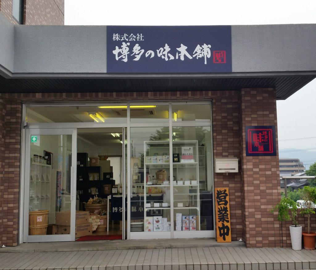 株式会社博多の味本舗 那珂川市商工会 ももちゃんネット
