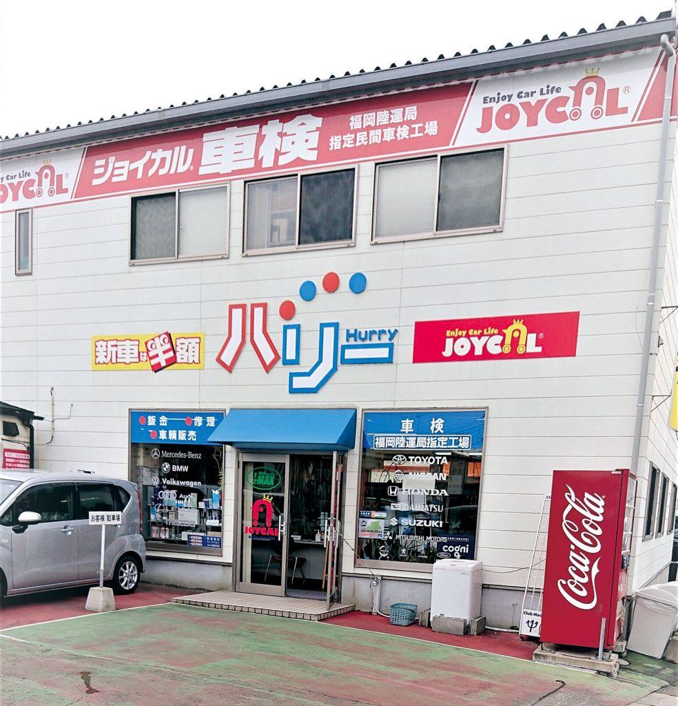 (株)ハリー|那珂川市商工会 ももちゃんネット
