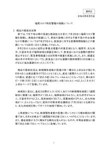 福岡コロナ特別警報の発動についてのサムネイル