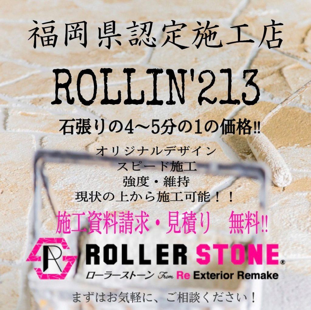 ROLLIN'213|那珂川市商工会 ももちゃんネット